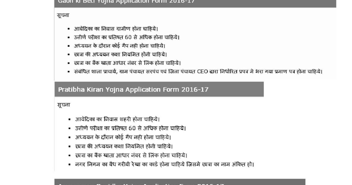 gao%2Bki%2Bbeti-1 Online Form Filling Job In Bangalore on activities behalf someone, out identity, out tax, examples worsheets, out job application, english worksheet,