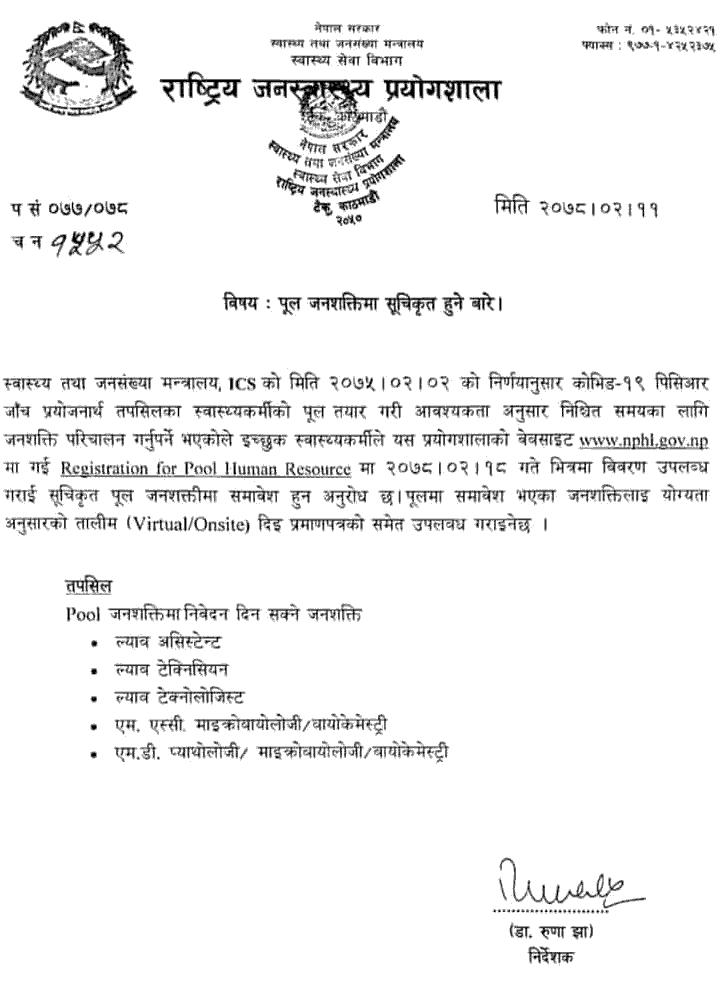 National-Public-Health-Laboratory-Vacancy