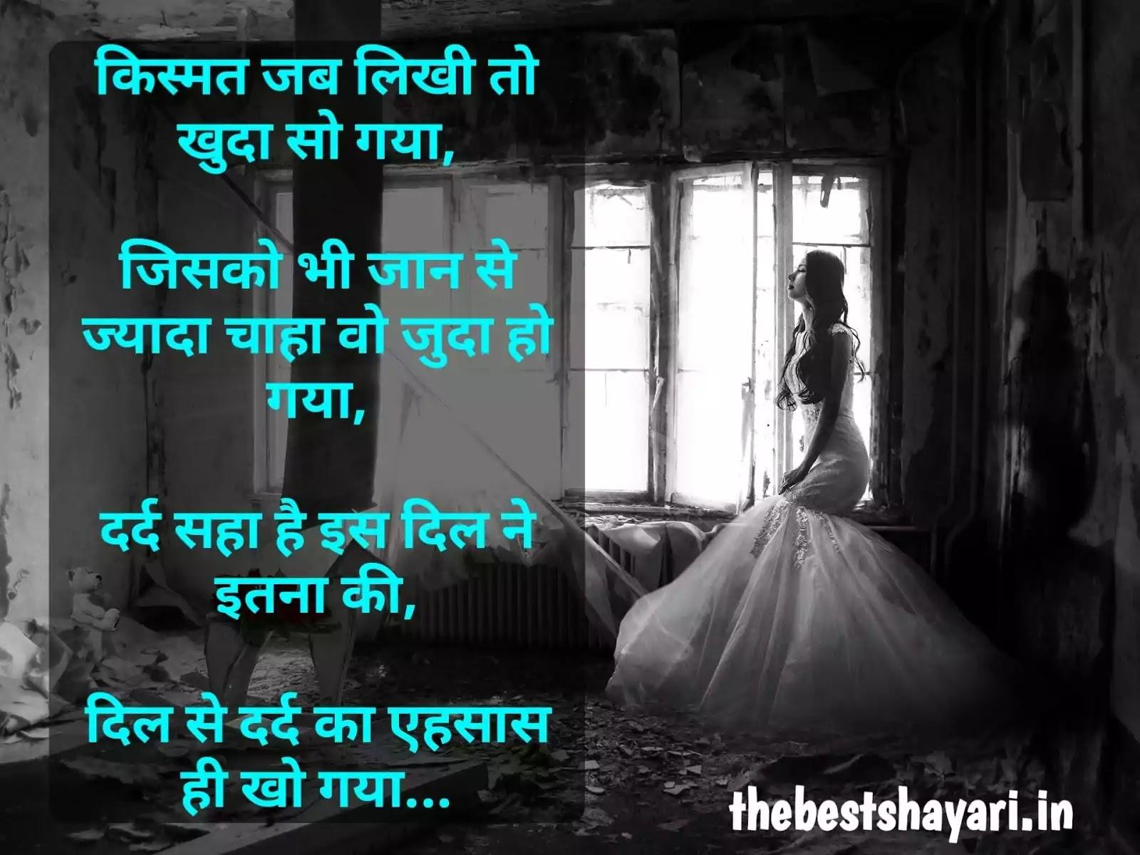 Dard bhari shayari Hindi to English