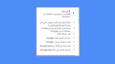 google-one-vpn-1024x576