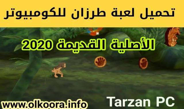 حصرياااا تحميل لعبة Tarzan طرزان 2020 القديمة الأصلية للكومبيوتر مجانا