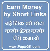 short link earn money
