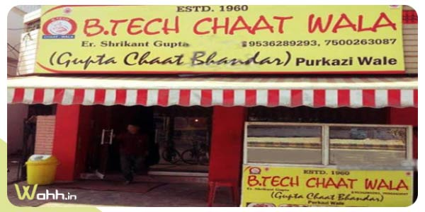 b-tech-chhatwala-Funny-Shops-Name