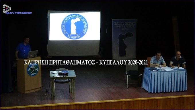 Κυριακή 06/09/2020 στην αίθουσα του Δημοτικού θεάτρου του Δήμου Σουφλίου κλήρωση Πρωταθλήματος και Κυπέλλου