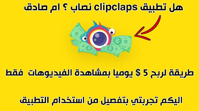 شرح تطبيق clipclaps وهل تطبيق clipclaps صادق مع كيفية السحب