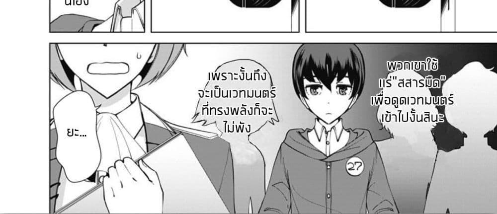 อ่านการ์ตูน Rettou Me no Tensei Majutsushi Shiitage Rareta Moto Yuusha wa Mirai no Sekai o Yoyuu de Ikinuku ตอนที่ 9 หน้าที่ 41