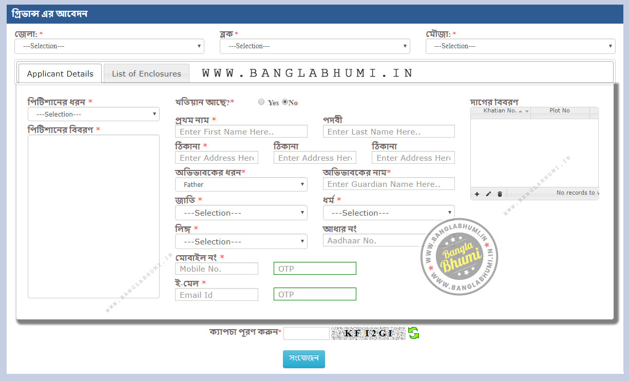 West Bengal Land Grievance Application, West Bengal land related complaints