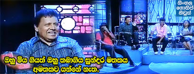Vijaya Nandasiri on Swarnavahini Haddinnath Tharu program before his passing away