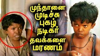 Actor Thavakalai Sad Demise!
