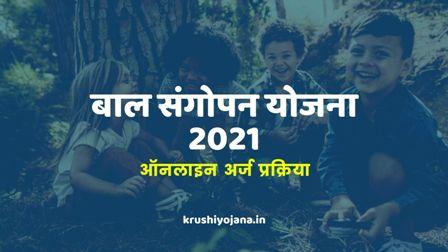 बाल संगोपन योजना 2021 : ऑनलाइन फॉर्म, PDF अर्ज डाऊनलोड