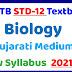 GSSTB Textbook STD 12 Biology Gujarati Medium PDF   New Syllabus 2021-22 - Download