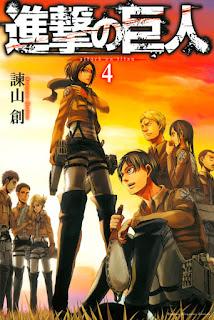 進撃の巨人 コミックス 第4巻 | 諫山創(Isayama Hajime) | Attack on Titan Volumes