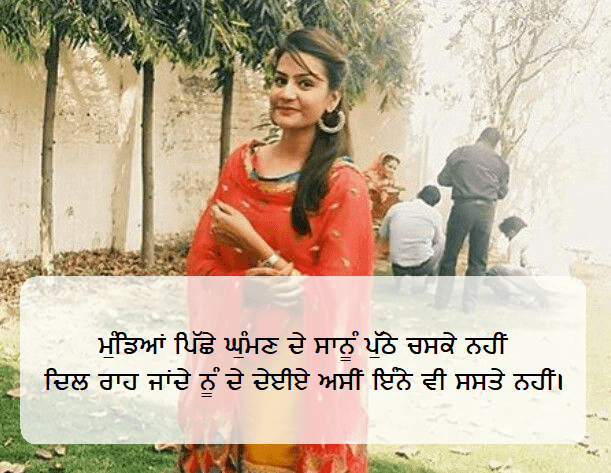 Jatti Attitude Status in Punjabi for Girls