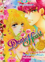 ขายการ์ตูนออนไลน์ Dear Heart เล่ม 2