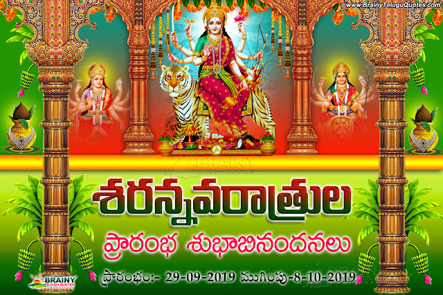 navaraatri information in telugu, deavi navaraatri information in telugu, starting and ending dates of navaraatri information in telugu