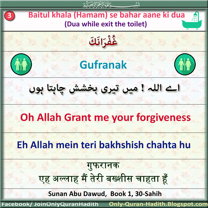 Only quran hadith designed quran and hadith 3 bait for Bathroom jane ki dua