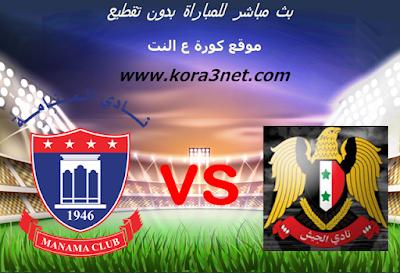 موعد مباراة الجيش السورى والمنامة اليوم 10-2-2020 كاس الاتحاد الاسيوى