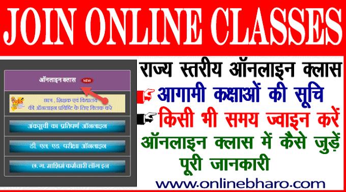 Online Classes For Students . छग माध्यमिक शिक्षा मंडल (cgbse) के वेबसाइट में ऑनलाइन क्लास अपलोड किया गया ,,,अब विद्यार्थी यहाँ से पढ़ेंगे ऑनलाइन ,,,,,How To Join Online Class
