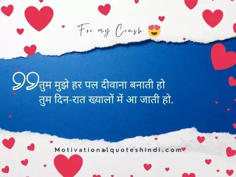 Shayari For Crush Boy