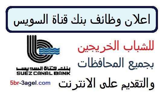 اعــلان وظائف بنك قناة السويس للشباب الخريجين بجميع المحافظات - والتسجيل على الانترنت