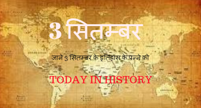 3 September Historical Events Today in India World