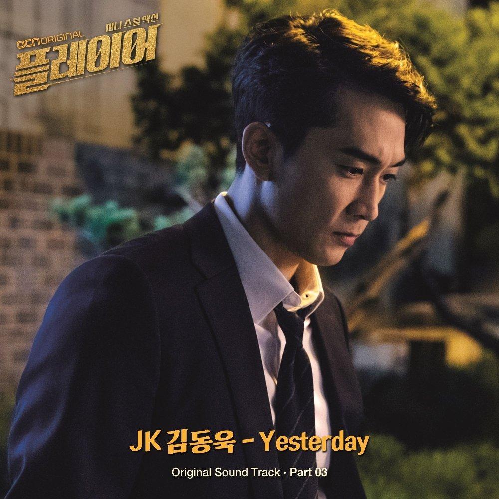 JK KIM DONG UK – Player OST Part.3