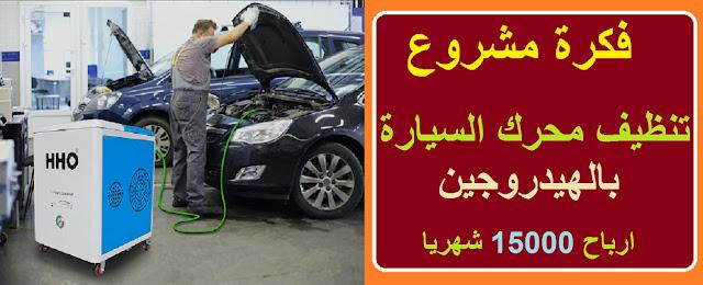 """""""تنظيف محرك السيارة بالهيدروجين"""" """"تنظيف محرك السيارة بالهيدروجين بالإسكندرية"""" """"تنظيف محرك السيارة بالهيدروجين بالمغرب"""" """"تنظيف محرك السيارة بالهيدروجين في تونس"""" """"تنظيف المحرك السيارة بالهيدروجين"""" """"جهاز تنظيف محرك السيارة بالهيدروجين"""" """"سعر جهاز تنظيف محرك السيارة بالهيدروجين"""" """"تنظيف محرك السيارة من الداخل بالهيدروجين"""" """"تنظيف الموتور بالهيدروجين"""" """"تنظيف محرك السيارة من الكربون"""" """"تنظيف المحرك بالهيدروجين"""" """"تنظيف المحرك من الكربون"""" """"تنظيف محرك السيارة من الزيوت"""" """"تنظيف الموتور من الكربون"""" """"تنظيف موتور السيارة"""" """"جهاز تنظيف المحرك بالهيدروجين"""" """"جهاز تنظيف محرك السيارة من الداخل"""" """"سعر جهاز تنظيف المحرك بالهيدروجين"""" """"جهاز تنظيف الكربون للسيارات"""" """"تنظيف موتور السيارة من الداخل بالبنزين"""" """"تنظيف موتور السيارة من الداخل"""" """"تنظيف موتور السيارة من الخارج"""" """"تنظيف قلب الموتور بالهيدروجين"""" """"تنظيف موتور السياره بالهيدروجين"""" """"تنظيف الموتور"""" """"جهاز تنظيف محرك السيارة من الكربون"""" """"تنظيف البستم من الكربون"""" """"تنظيف المحرك بالهيدروجين المنصوره"""" """"أضرار تنظيف المحرك بالهيدروجين"""" """"فوائد تنظيف المحرك بالهيدروجين"""" """"طريقة تنظيف المحرك من الكربون"""" """"تنظيف المحرك الكربون"""" """"جهاز تنظيف المحركات من الكربون بالهيدروجين"""" """"تنظيف المحرك من الداخل فلاش"""" """"منظف المحرك من الداخل"""""""