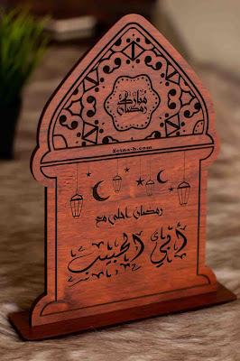 صور رمضان احلى مع أبي