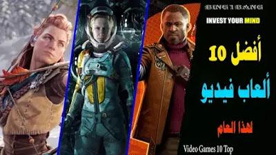 أفضل 10 ألعاب فيديو من المتوقع إصدارها هذا العام