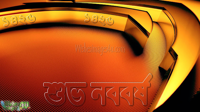 Subho Noboborsho 2019 HD Photo
