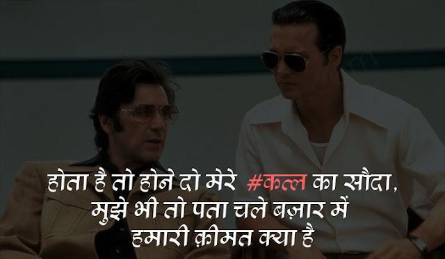 attitude status in hindi fb