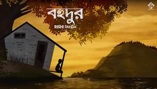 Bohudur Lyrics (বহুদূর) Rishi Panda