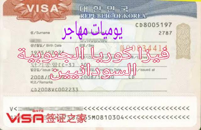 تأشيرة كوريا الجنوبية للسودانيين
