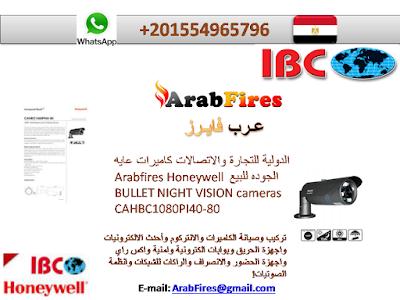 الدولية للتجارة والاتصالات كاميرات عايه الجوده للبيع Arabfires Honeywell BULLET NIGHT VISION cameras CAHBC1080PI40-80
