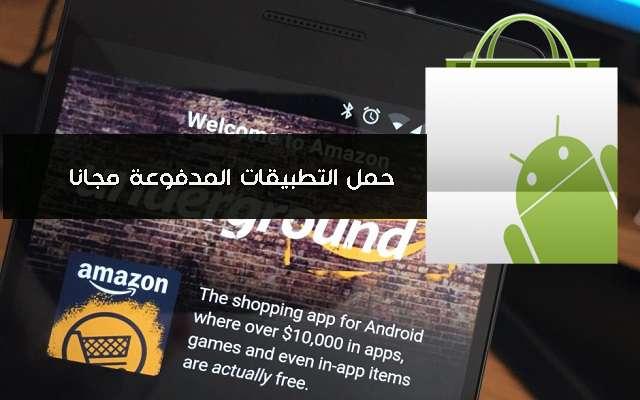 f0366aba6 أطلقت شركة أمازون تطبيق جديد يسمح لك بتحميل آلاف التطبيقات والألعاب  المدفوعة الموجودة عادة على غوغل بلاي ، ويحمل إسم التطبيق الجديد Amazon  Underground وهو ...