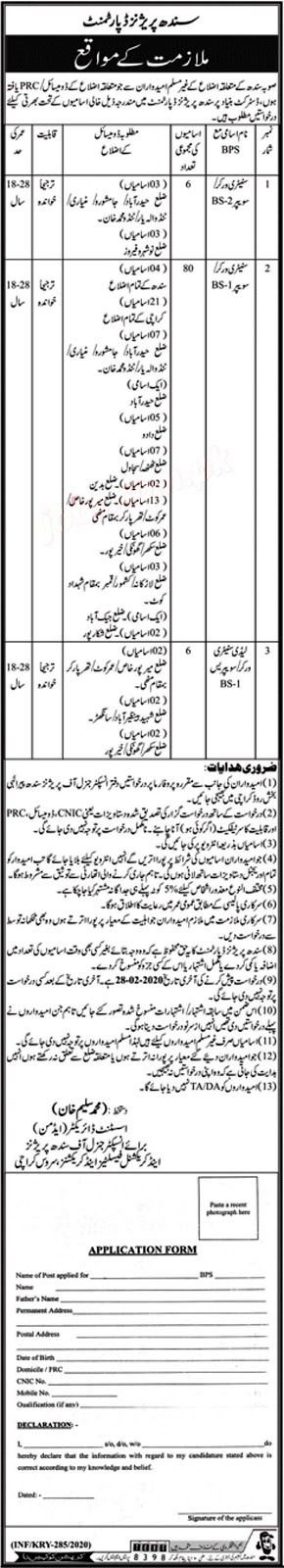 Prisons Department Jobs 2020 for Under Matric Police Jobs