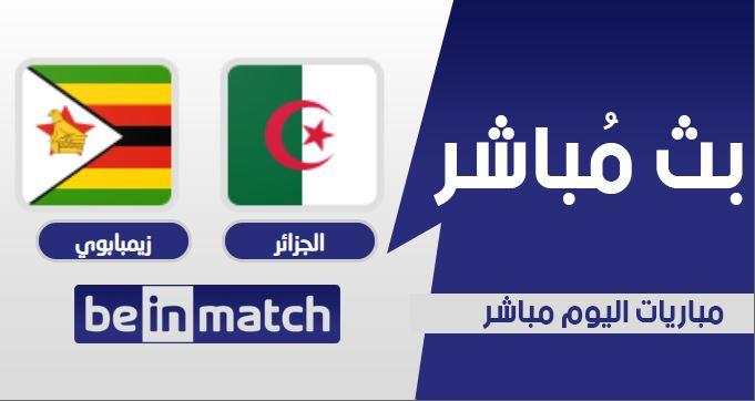 مقابلة الجزائر وزيمبابوي اليوم