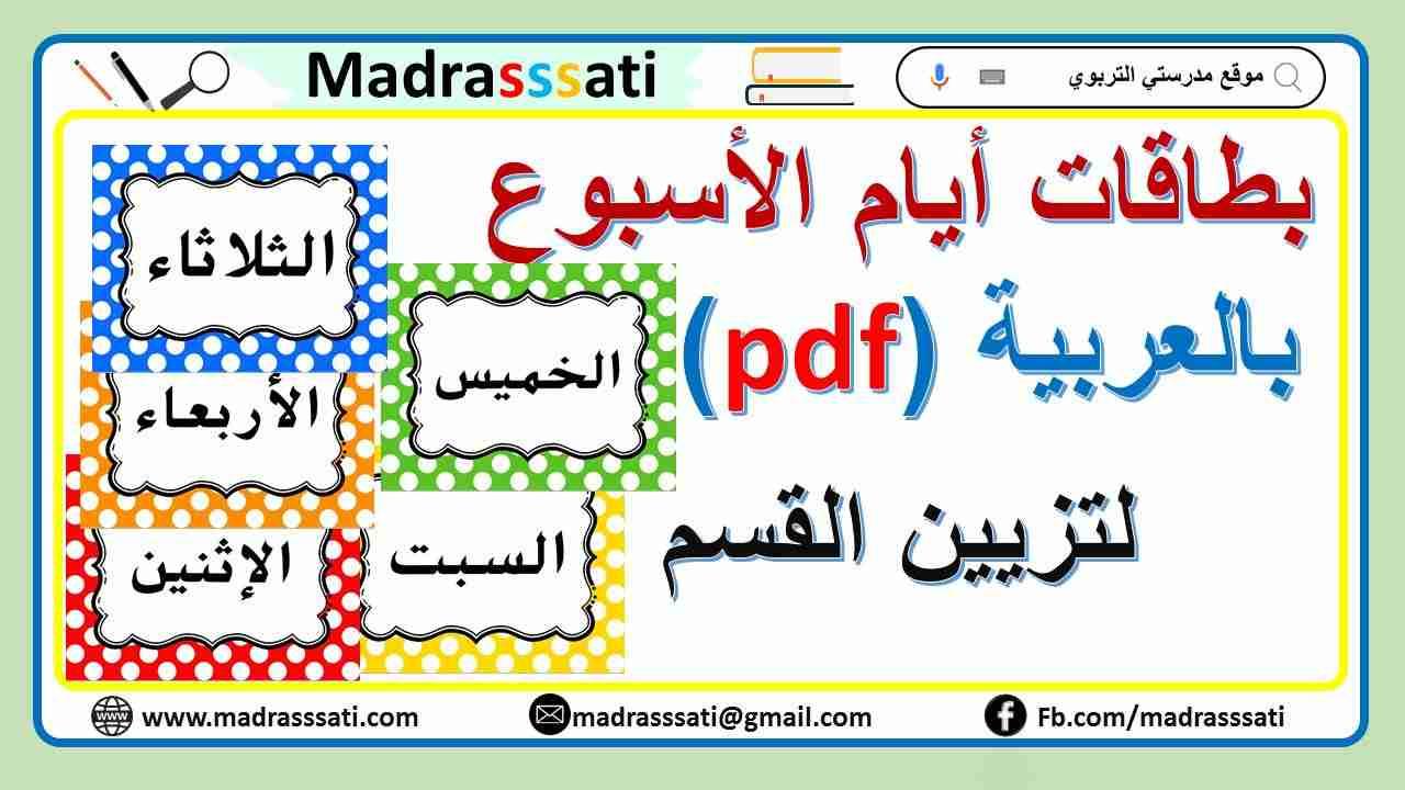 بطاقات أيام الأسبوع لتزيين القسم (باللغة العربية)
