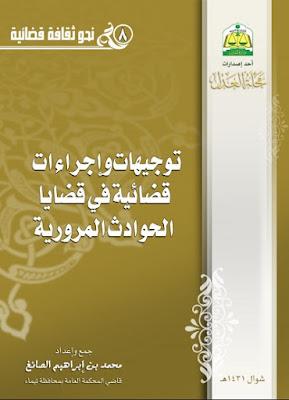 كتاب توجيهات وإجراءات قضائية في قضايا الحوادث المرورية