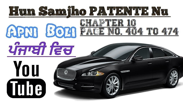 Patente B in Punjabi Chapter 10