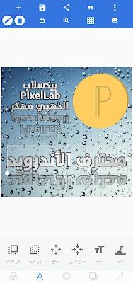 تحميل تطبيق بيكسلاب الذهبي pixellab Golden مهكر مجاناً للأندرويد اخر اصدار
