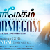 Karmegam kannil :: கார்மேகம் கண்ணில் :: Sung By : Pas Sahaya Ruban k :: Tamil Christian Song Lyrics