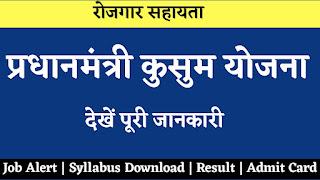PM kushum Yojna-Full Details in Hindi