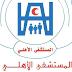 إعلان عن توظيف صادر عن المستشفى الاهلي - التعيين فوري