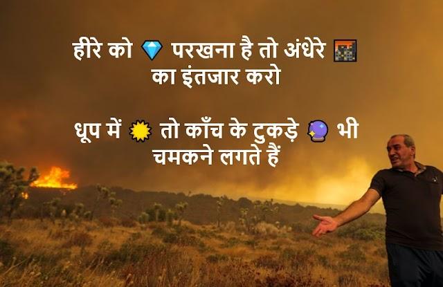 2021 Motivational Shayari in Hindi Looking for Best Inspirational Shayari