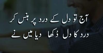 urdu-shayari-epoetry7