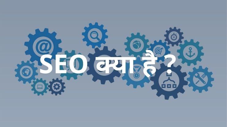 SEO क्या है ? What is SEO in Hindi?