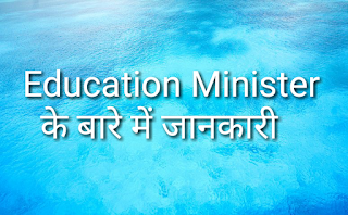 Education minister in india