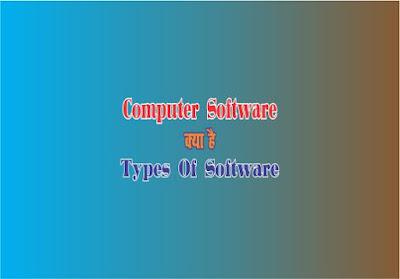 Computer Software Kya Hai , what is computer software in hindi