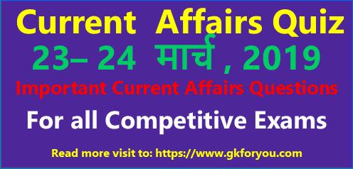 Current Affairs Quiz: 23-24 March, 2019